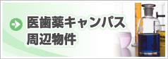 Banner-medical_tokudai
