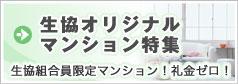 大学生協オリジナルマンション特集